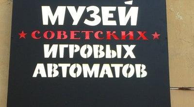 Photo of Arcade Музей советских игровых автоматов / Museum of Soviet Arcade Machines at Конюшенная Пл., 2, Лит. В, Санкт-Петербург, Russia