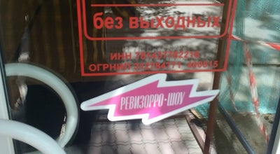 Photo of Sushi Restaurant Суши Бум! at Октябрьский Просп., 38, Pskov, Russia