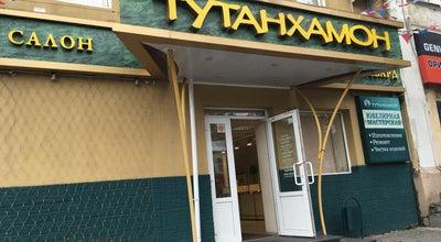 Photo of Jewelry Store Тутанхамон at Октябрьская, 48а, Tula, Russia
