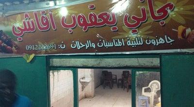 Photo of BBQ Joint التجاني اقاشي at الطائف, الخرطوم, Sudan