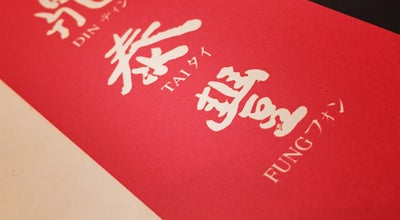 Photo of Dim Sum Restaurant Din Tai Fung at Super Brand Mall, Shanghai, Sh, China