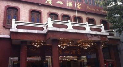 Photo of Chinese Restaurant 广州酒家 Guangzhou Restaurant at 2 Wenchang S. Rd., Guangzhou, Gu, China