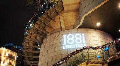 Photo of Mall 1881 Heritage at 2a Canton Rd, Tsim Sha Tsui, Hong Kong