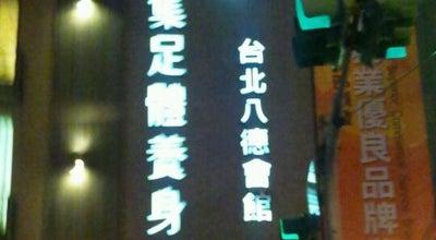 Photo of Massage 6星集足體養身會館 at 八德路二段298號, Taipei 104, Taiwan
