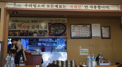 Photo of Korean Restaurant 박서방순대국밥 at 강남구 삼성로 520, 서울특별시, South Korea