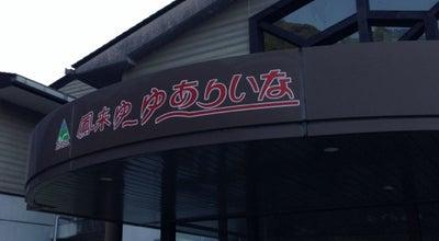 Photo of Spa 鳳来ゆーゆーありいな at 能登瀬字壱輪23-1, 新城市 441-1605, Japan