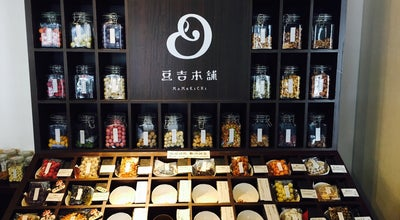 Photo of Candy Store 豆吉本舗 at Japan