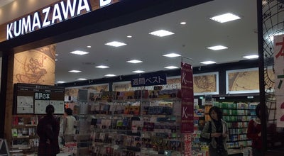 Photo of Bookstore くまざわ書店 上田店 at 天神3-5-1, 上田市 386-0025, Japan