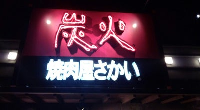 Photo of BBQ Joint 炭火焼肉屋さかい 山口大歳店 at 維新公園3-12-5, 山口市 753-0815, Japan
