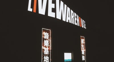Photo of Rock Club Live Warehouse at 鹽埕區大義街2之5號, 高雄市 80343, Taiwan