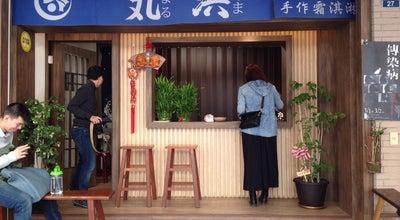 Photo of Ice Cream Shop 丸浜霜淇淋 at 鼓山區麗雄街27之1號, 高雄市 804, Taiwan