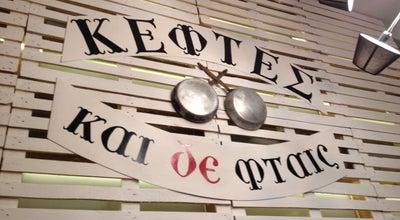 Photo of Greek Restaurant Κεφτές και δε φταις at Ελευθερίου Βενιζέλου 91, Νέα Σμύρνη 171 23, Greece