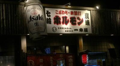Photo of BBQ Joint 一本屋 豊川大崎店 at 大崎町下金居場107, 豊川市 442-0007, Japan