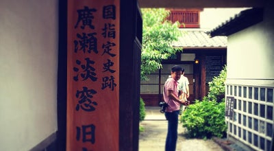 Photo of History Museum 広瀬資料館 / 廣瀬資料館 at 豆田9-7, 日田市, Japan