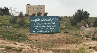 Photo of Historic Site Cave Of The Seven Sleepers (Ashabul Kahfi) at Jordan