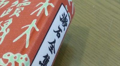 Photo of Library 和歌山県立図書館 at 西高松1-7-38, 和歌山市 641-0051, Japan