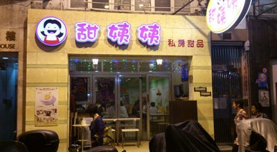 Photo of Dessert Shop Auntie Sweet at 13 Tsing Fung St, Causeway Bay, Hong Kong