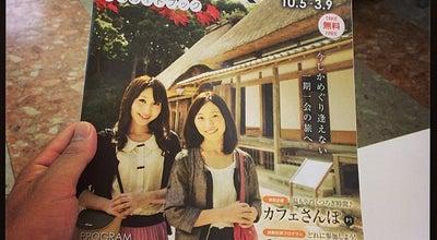 Photo of Cafe まちあいサロン at 西向田町11-22, 薩摩川内市 895-0027, Japan