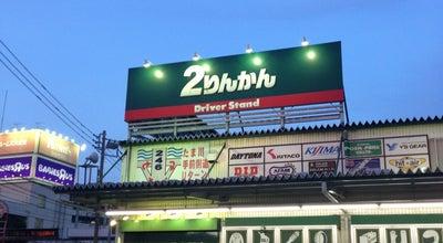 Photo of Motorcycle Shop ドライバースタンド 246溝口2りんかん at 高津区溝口5-16-10, 川崎市 213-0001, Japan