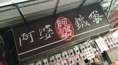 Photo of Snack Place 阿婆鐵蛋 at 新北市淡水區中正路135-1號, 淡水區, Taiwan