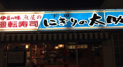 Photo of Sushi Restaurant にぎりの太助 at 東本郷1-2-1, 下田市, Japan