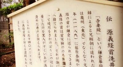 Photo of Historic Site 伝源義経首洗井戸 at 藤沢2, 藤沢市, Japan