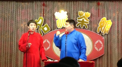 Photo of Comedy Club 名流茶馆 at 古文化街主街2楼, 南开区, Ti, China