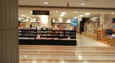 Photo of Bookstore 未来屋書店 松江店 at 朝日町151, 松江市 690-0001, Japan