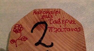 Photo of Taverna Ταβέρνα ο Πλάτανος at Ραχών, Greece