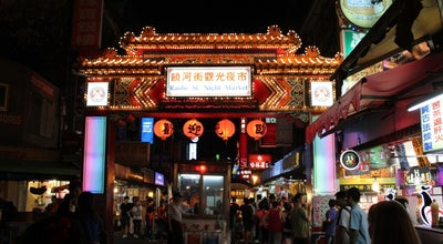 Photo of Night Market 饒河街觀光夜市 Raohe St. Night Market at 饒河街, 臺北市 105, Taiwan
