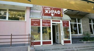 Photo of Cafe Кафе-блинная «Жираф» at Ул. Карла Либкнехта, 64, Бобруйск, Belarus
