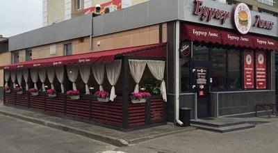 Photo of Fast Food Restaurant Бургер Люкс at Привокзальная Пл., Гомель, Belarus