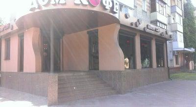 Photo of Coffee Shop Дом Кофе at Ул. Победы, 1, Кременчуг, Ukraine