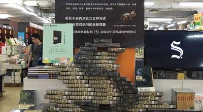 Photo of Bookstore 文華書城 at Zhuhai, Gu, China