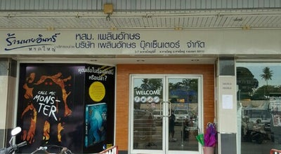 Photo of Bookstore ร้านนายอินทร์ - Nai-In at Thumnoonvithi Rd., Hat Yai 90110, Thailand