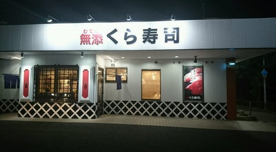 Photo of Sushi Restaurant くら寿司 池田西店 at 中川原町367-1, 池田市 563-0013, Japan