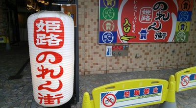 Photo of Food Truck 姫路のれん街 at Japan