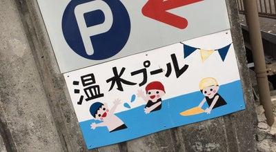 Photo of Pool 和歌山市民温水プール at 土入318-1, 和歌山市, Japan