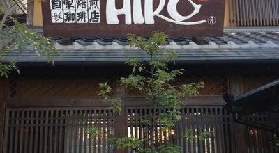 Photo of Coffee Shop ヒロコーヒー 西宮北口店 at 高木東町37-11, 西宮市 663-8033, Japan
