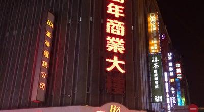 Photo of Arcade 湯姆熊 Tom's World at 西寧南路70號5f, 台北市, Taiwan