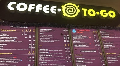 Photo of Coffee Shop Coffee To Go at Мкад 2 Километр, Реутов, Russia