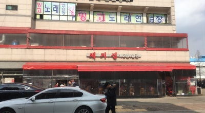 Photo of Korean Restaurant 돼지집 at 기아로 56, 광명시, South Korea