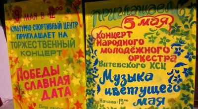 Photo of Concert Hall ДК Железнодорожников at Ул. Первомайская, 117, Могилёв, Belarus