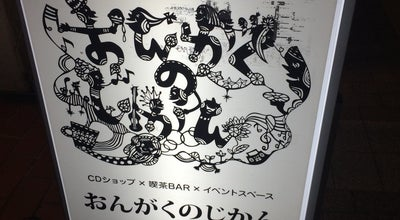 Photo of Music Venue 三鷹おんがくのじかん at 下連雀3-32-4, 三鷹市 181-0013, Japan