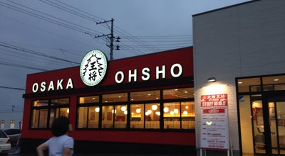 Photo of Chinese Restaurant 大阪王将 むつ中央店 at 中央2-2-6, むつ市 035-0073, Japan