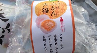 Photo of Food 飛騨牛のこもり at 長良福光大野2675-28, Gifu 502-0817, Japan