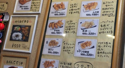 Photo of Fried Chicken Joint 中津からあげ 壱番鶏 日出店 at 日出町佐尾3894-2, 速見郡 879-1500, Japan