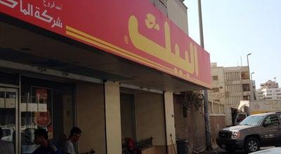 Photo of Fast Food Restaurant Al Baik | البيك at Malek Khaled St, Jeddah, Saudi Arabia