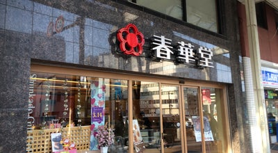 Photo of Dessert Shop 春華堂 本店 at 鍛冶町321-10, 浜松市中区, Japan