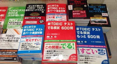 Photo of Bookstore 三省堂書店 旭川店 at 1条通8右1, 旭川市 070-0857, Japan